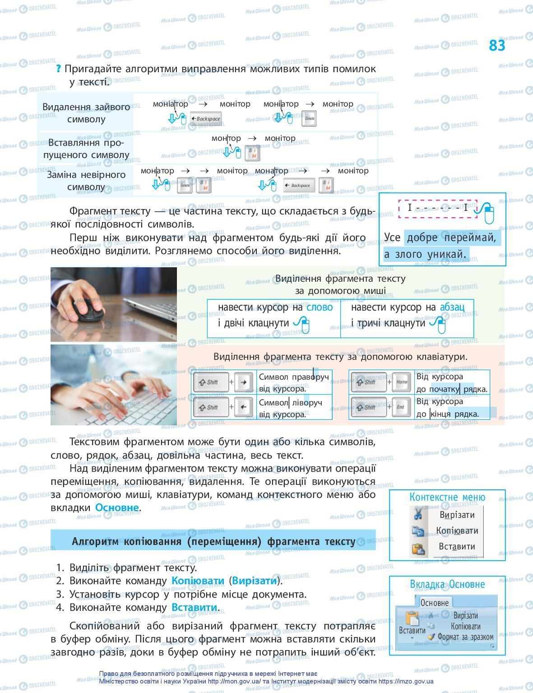 Підручники Інформатика 5 клас сторінка 83