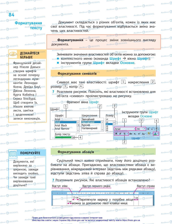 Підручники Інформатика 5 клас сторінка 84