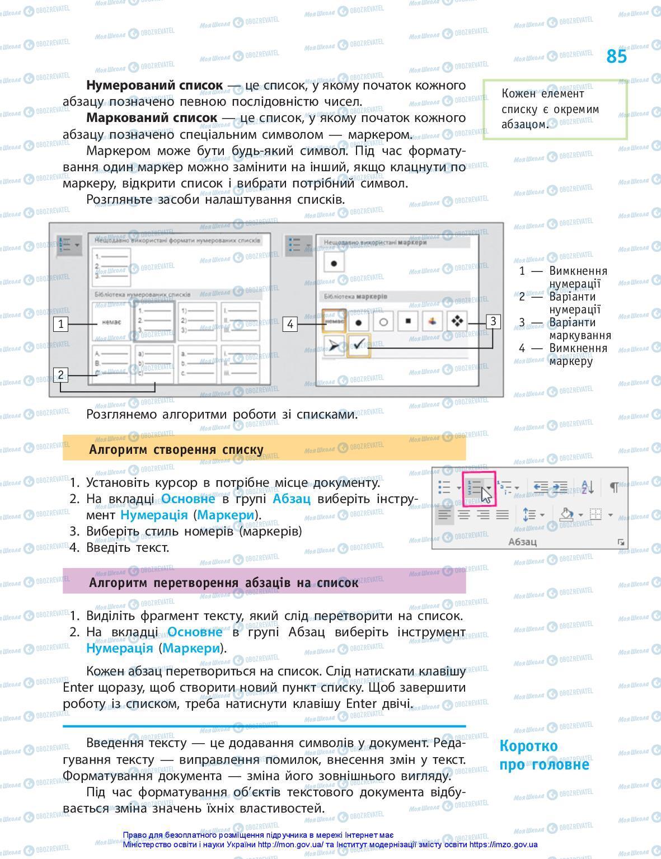 Підручники Інформатика 5 клас сторінка 85