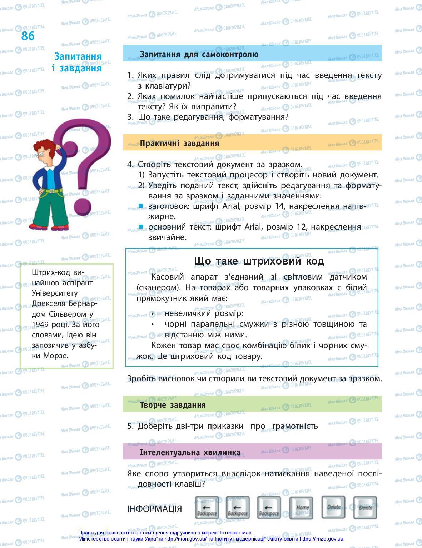 Учебники Информатика 5 класс страница 86