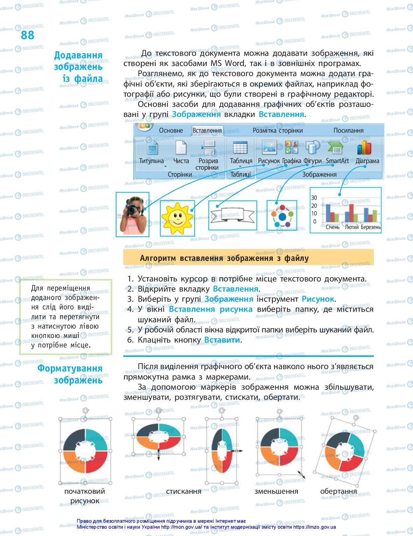 Підручники Інформатика 5 клас сторінка 88