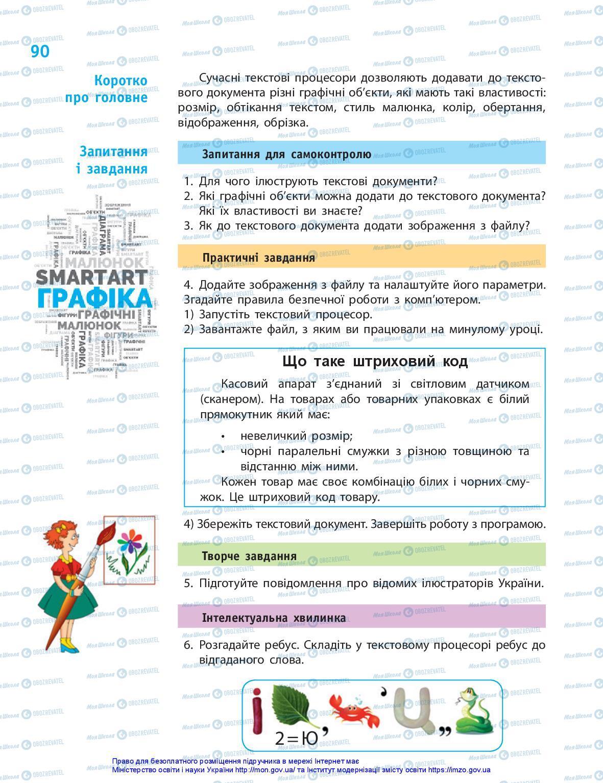 Підручники Інформатика 5 клас сторінка 90