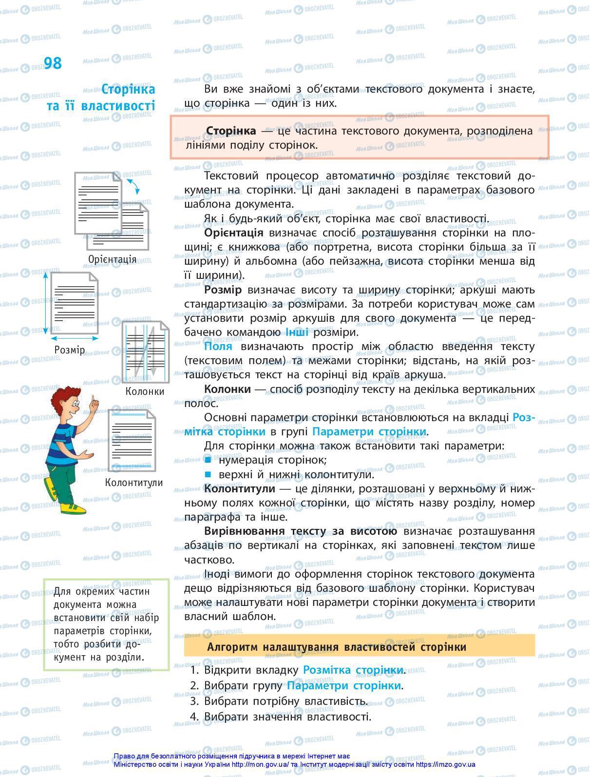 Учебники Информатика 5 класс страница 98