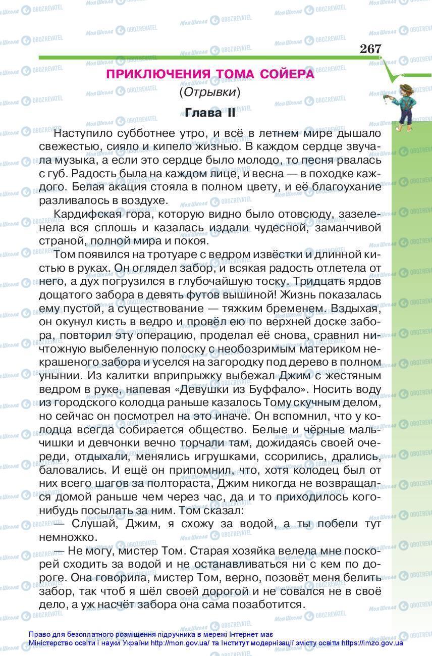 Учебники Зарубежная литература 5 класс страница 267