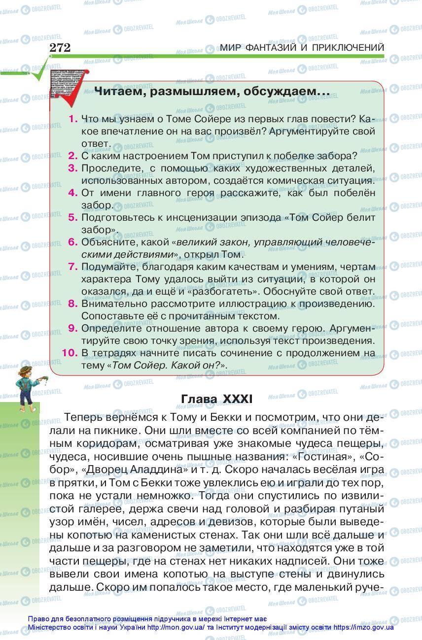 Учебники Зарубежная литература 5 класс страница 272