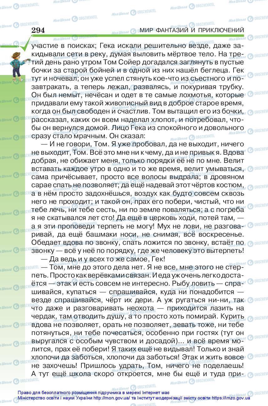 Учебники Зарубежная литература 5 класс страница 294