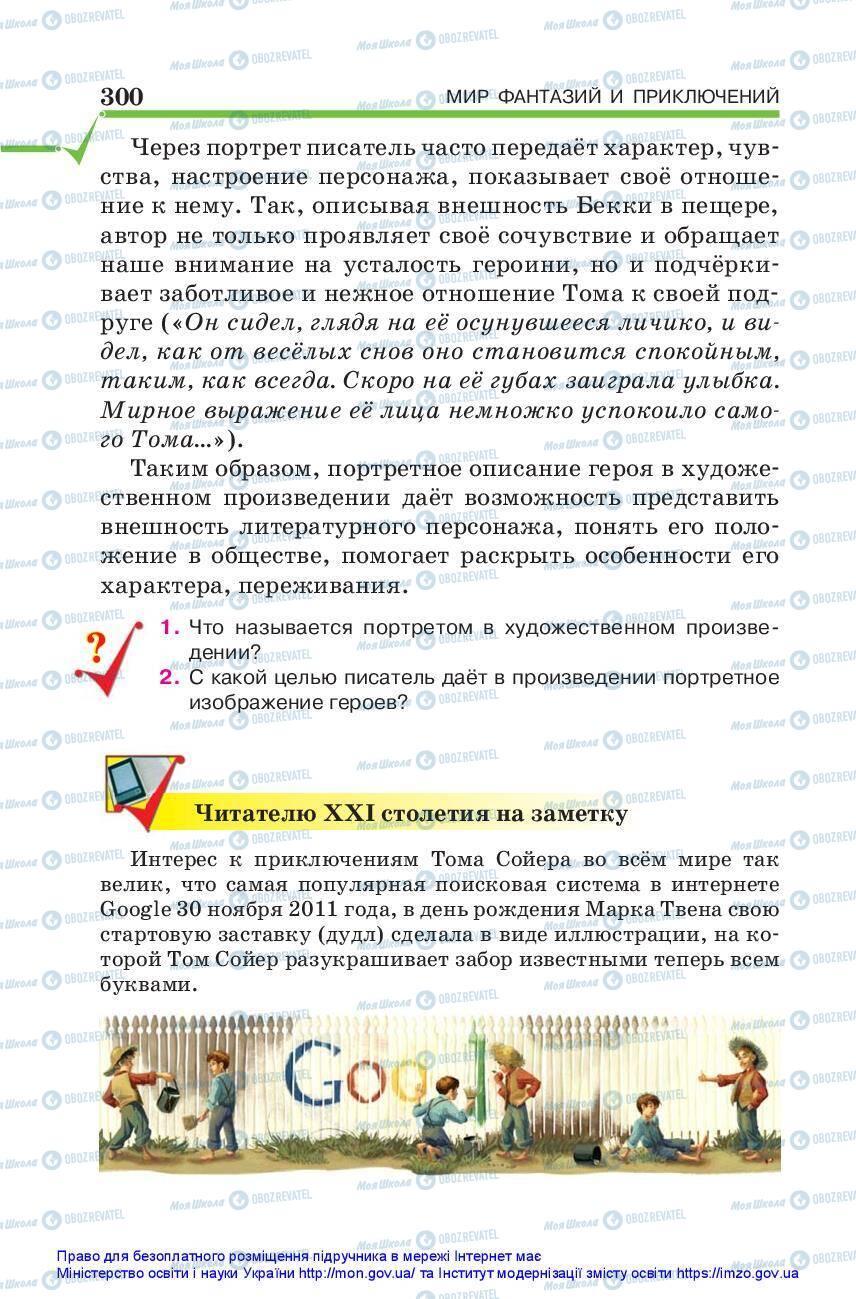Учебники Зарубежная литература 5 класс страница 300
