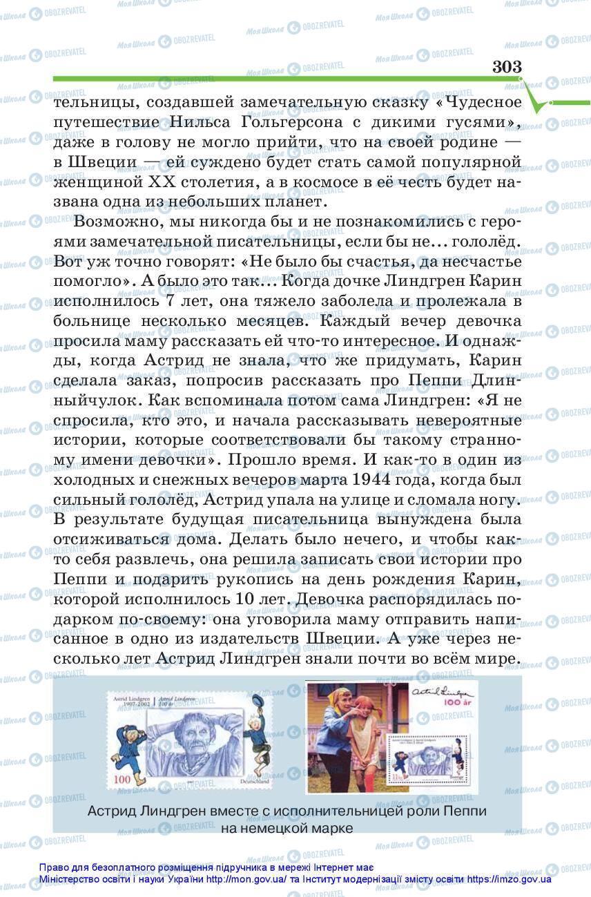 Учебники Зарубежная литература 5 класс страница 303