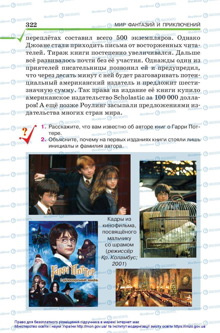 Учебники Зарубежная литература 5 класс страница 322