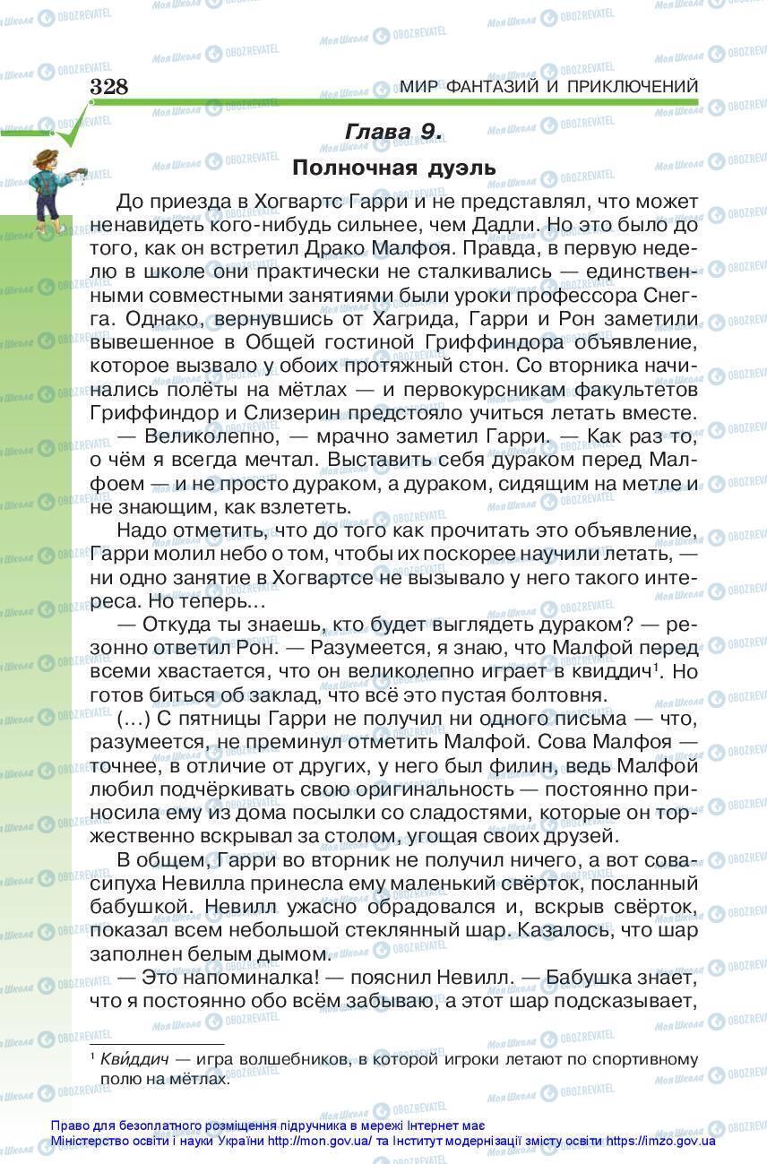 Учебники Зарубежная литература 5 класс страница 328