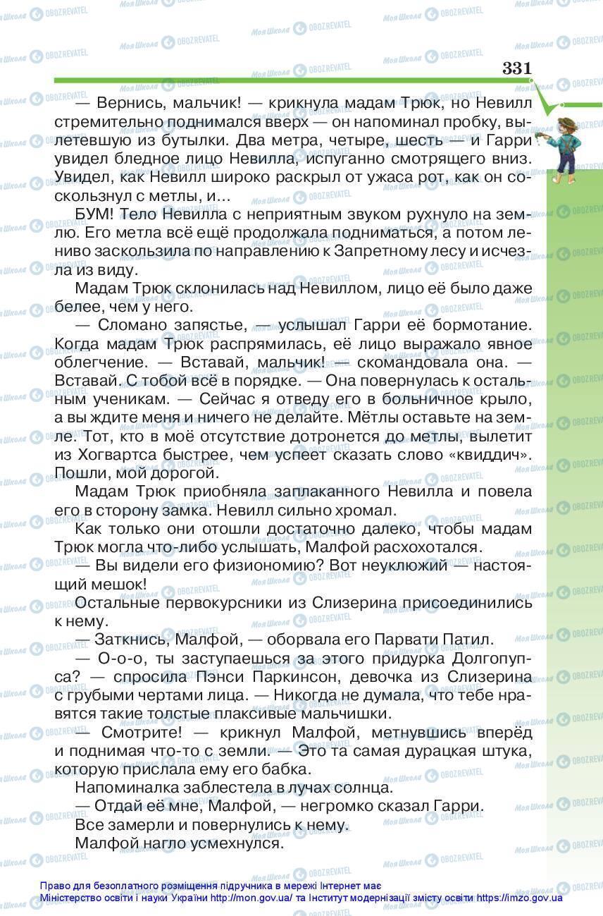 Учебники Зарубежная литература 5 класс страница 331