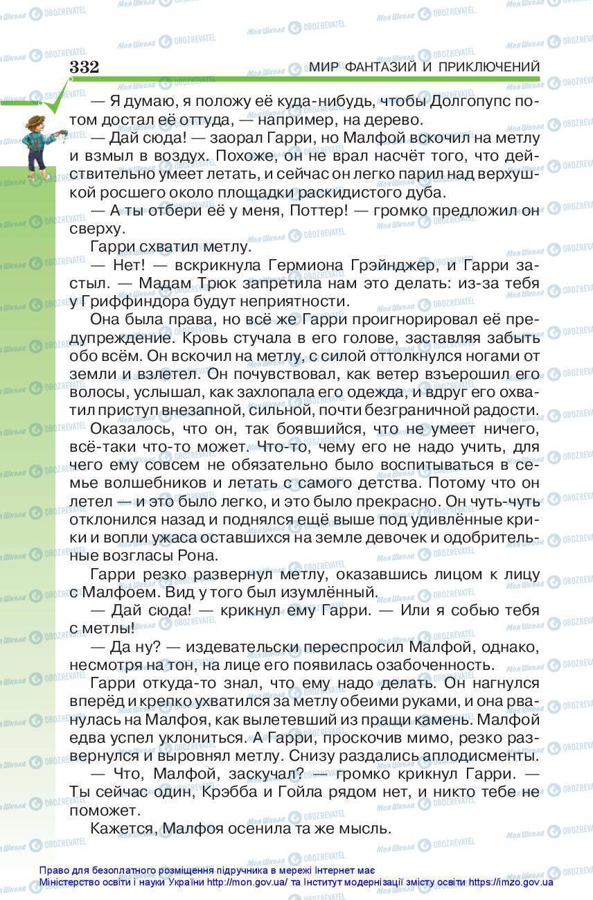 Учебники Зарубежная литература 5 класс страница 332