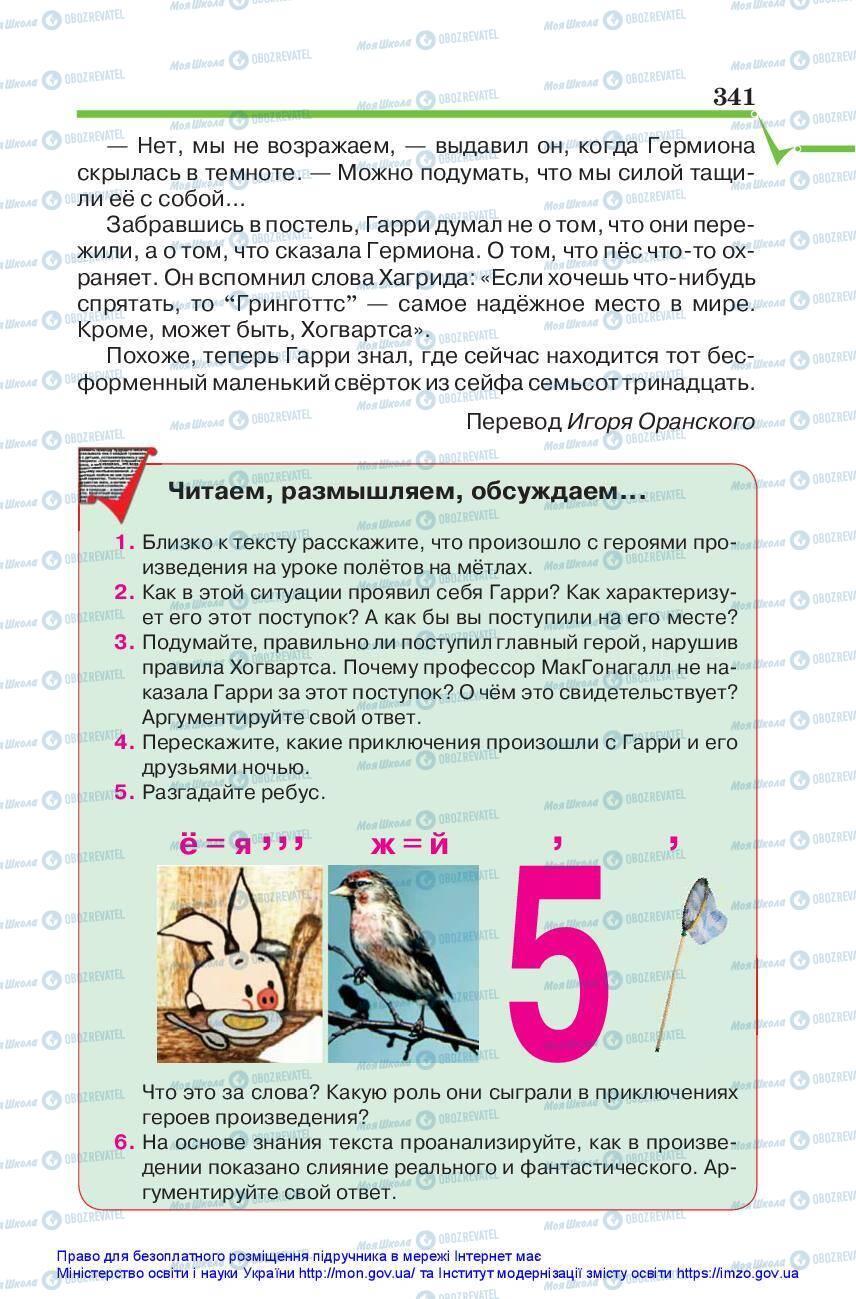 Учебники Зарубежная литература 5 класс страница 341