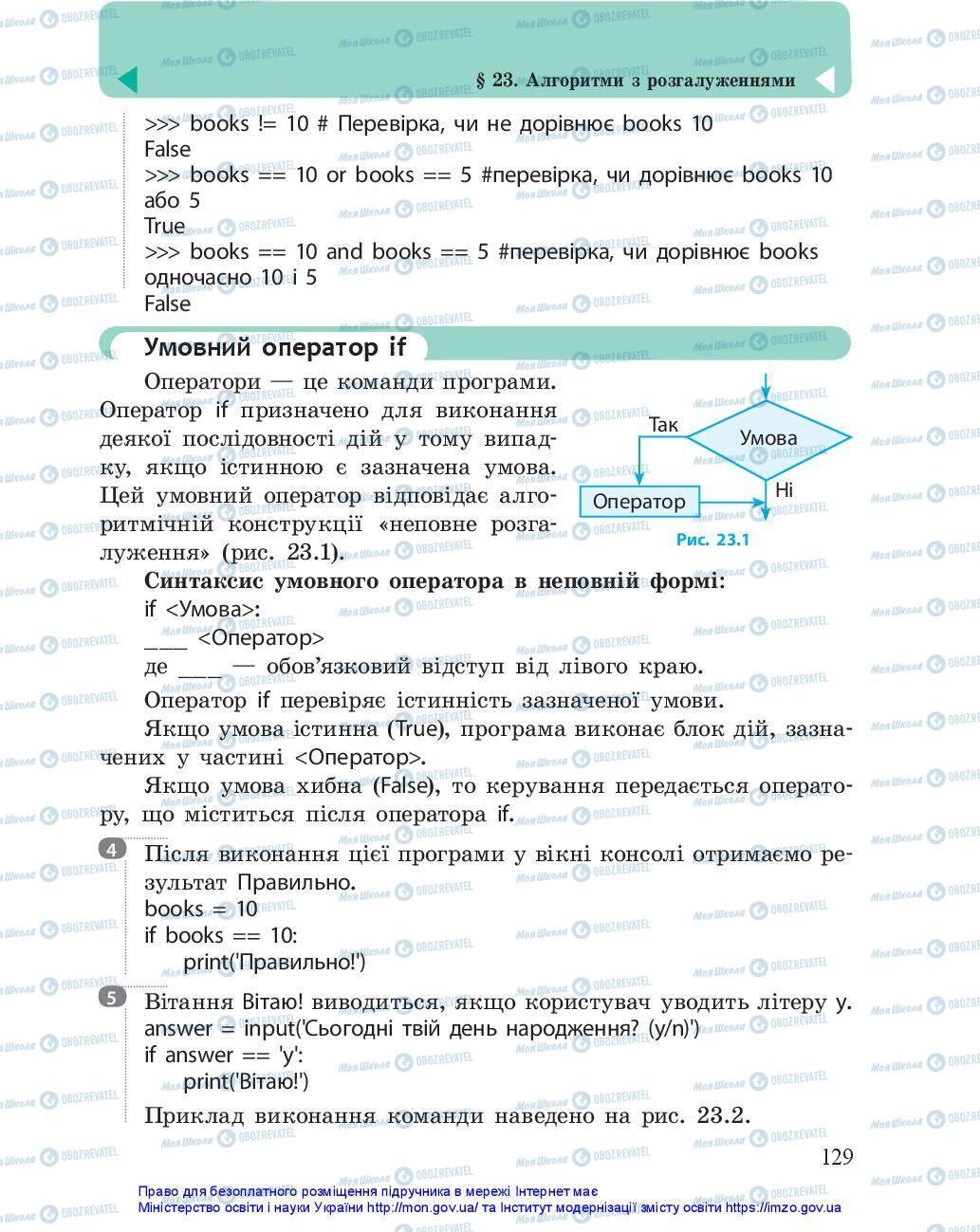 Підручники Інформатика 5 клас сторінка 129