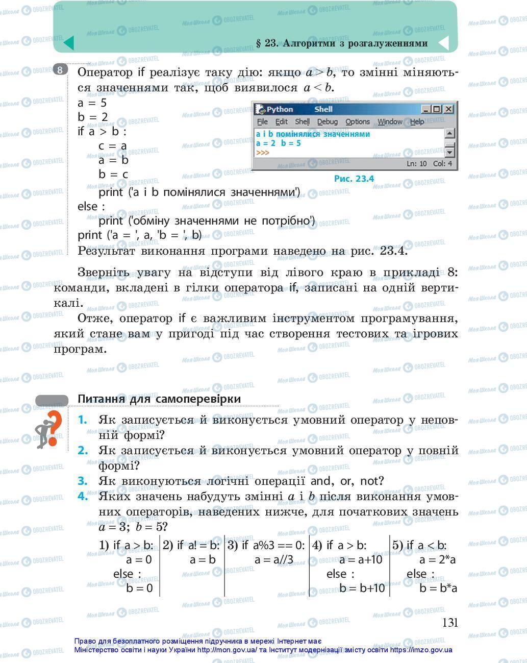 Підручники Інформатика 5 клас сторінка 131