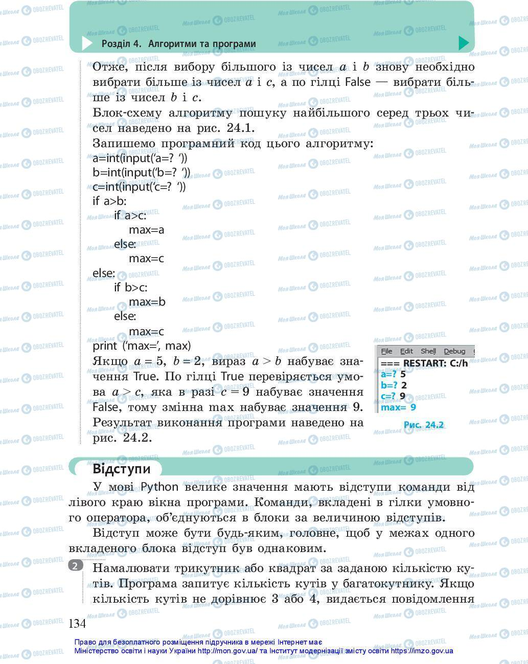Учебники Информатика 5 класс страница 134