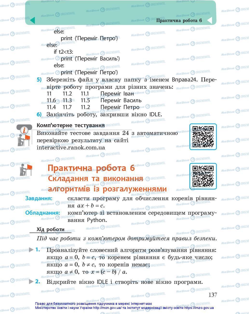 Підручники Інформатика 5 клас сторінка 137
