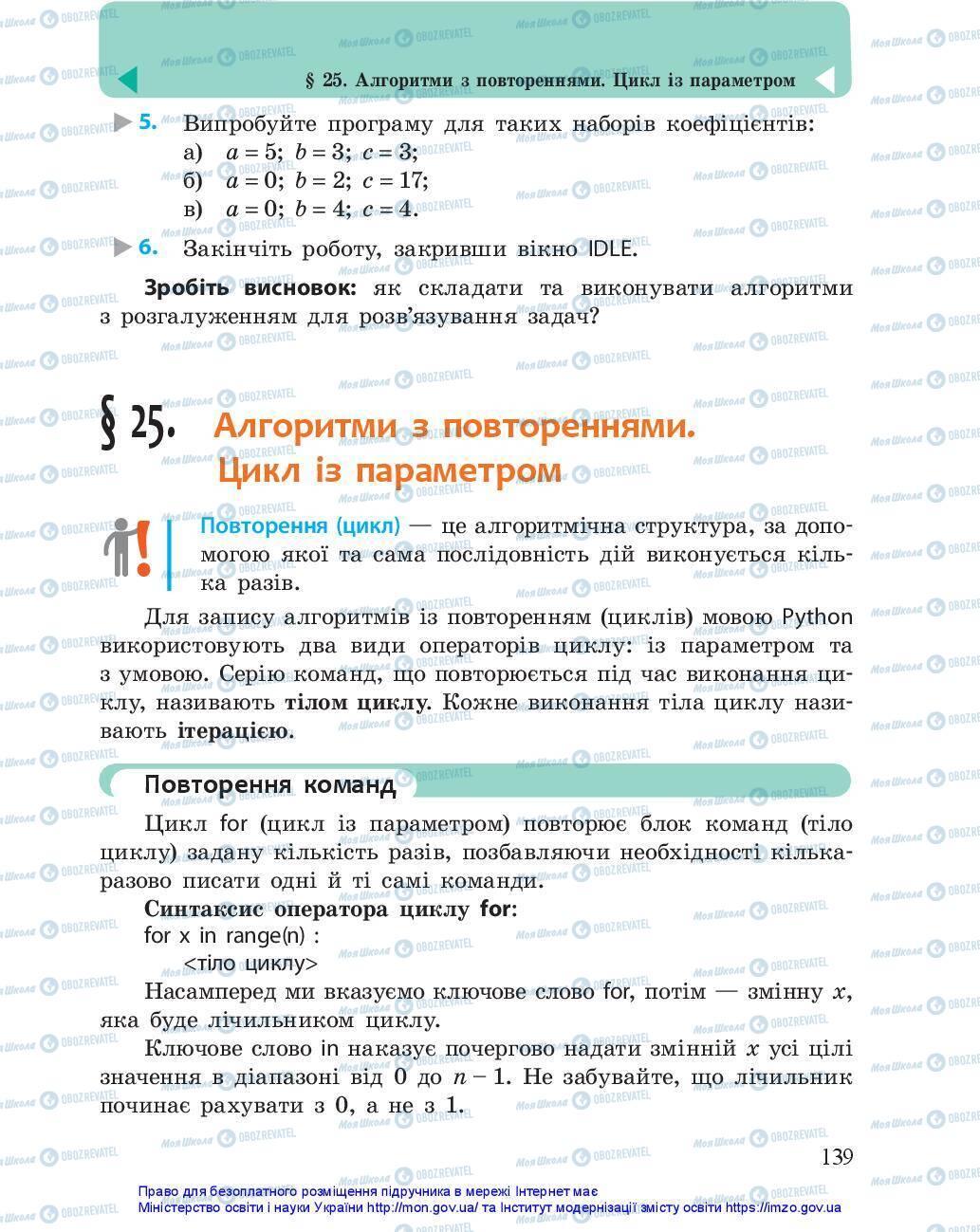 Учебники Информатика 5 класс страница 139