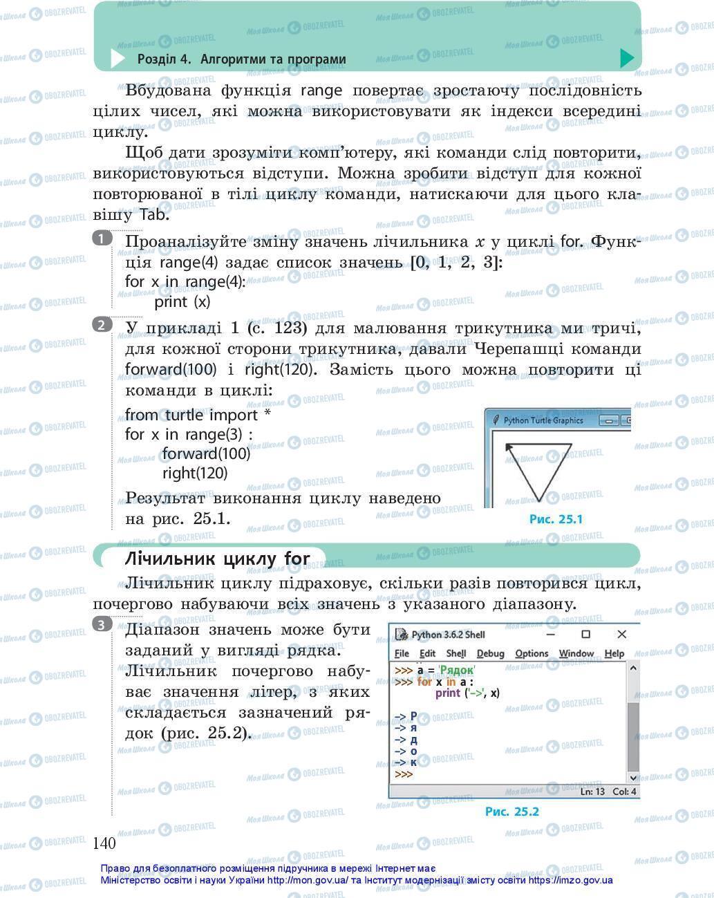Підручники Інформатика 5 клас сторінка 140