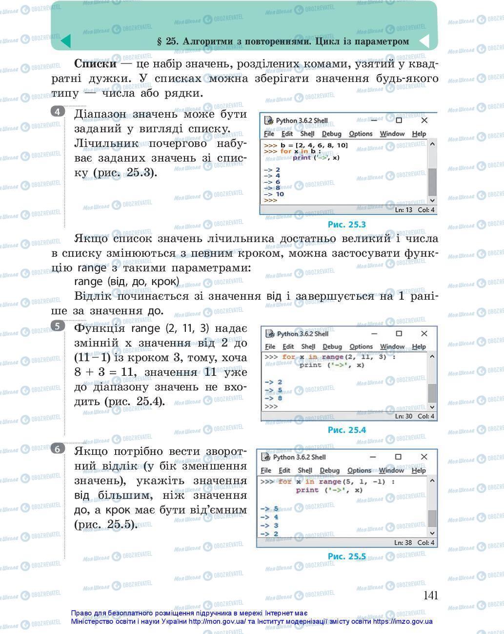 Учебники Информатика 5 класс страница 141