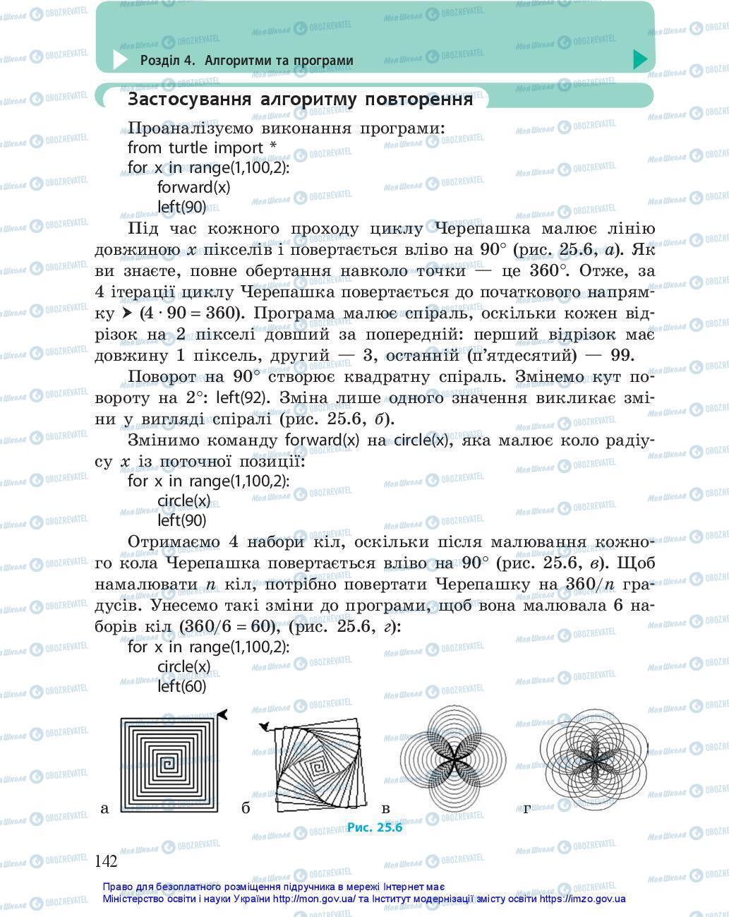 Підручники Інформатика 5 клас сторінка 142