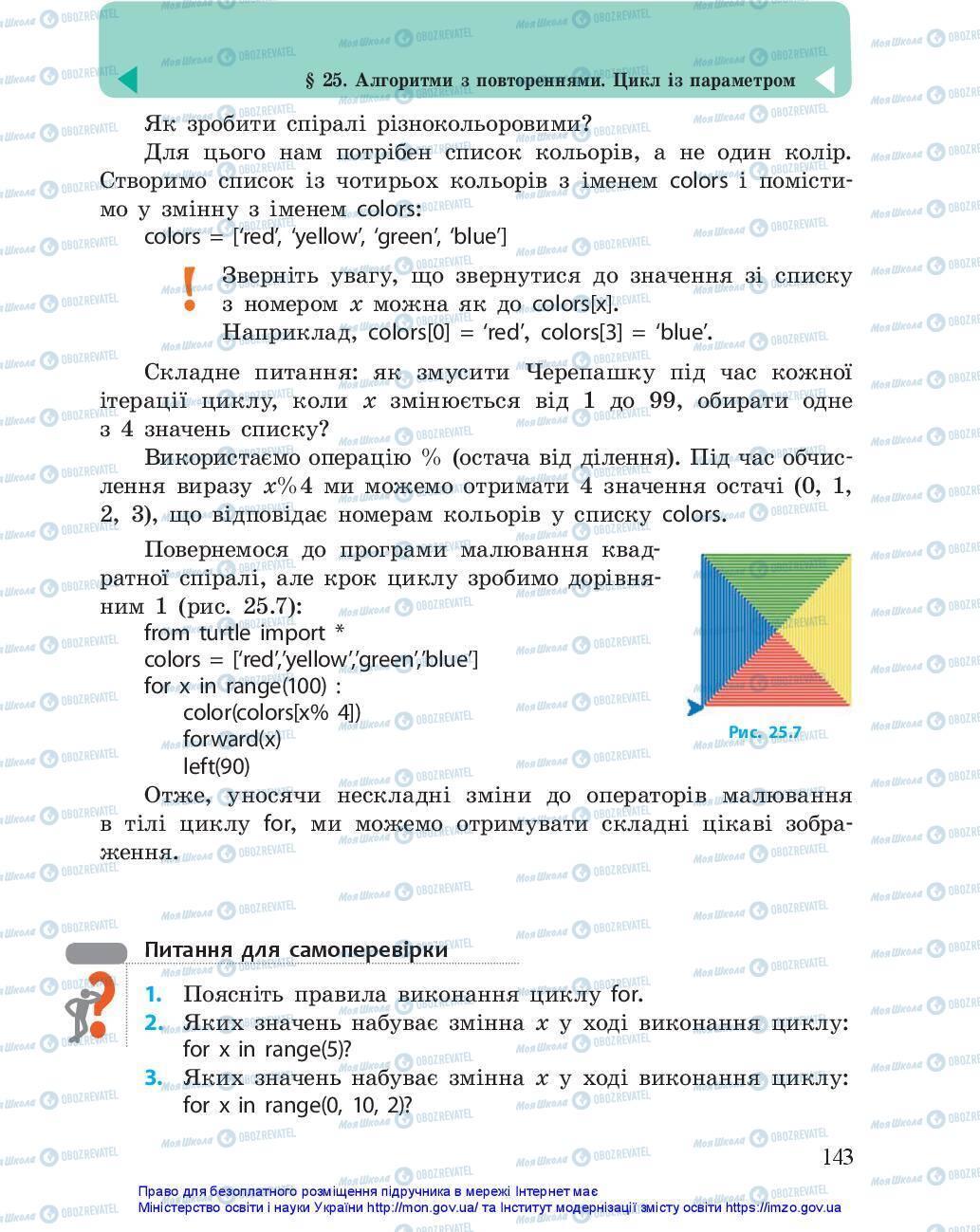 Учебники Информатика 5 класс страница 143