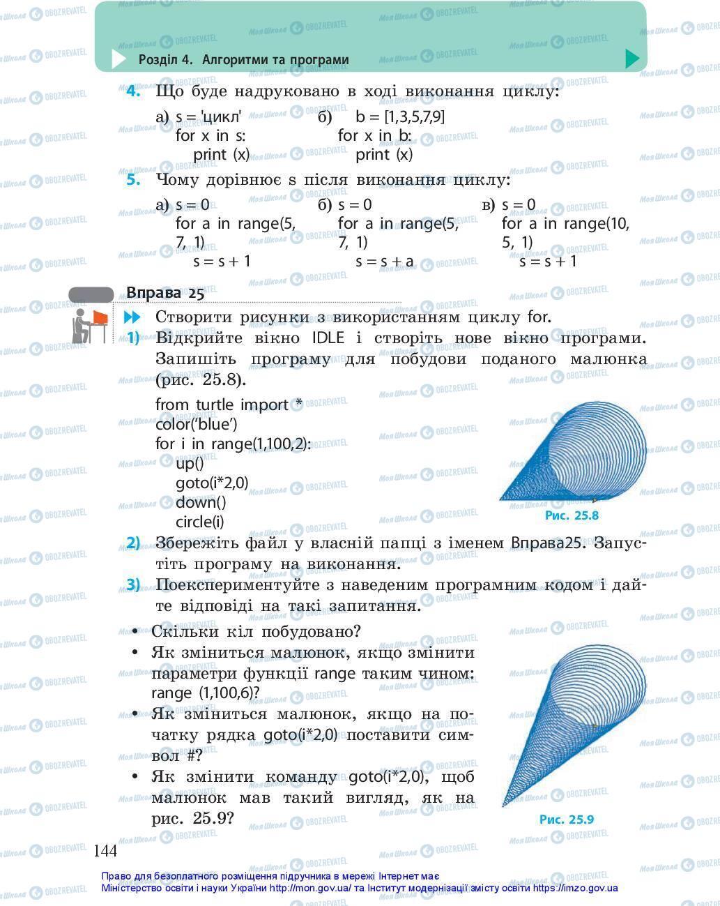 Учебники Информатика 5 класс страница 144