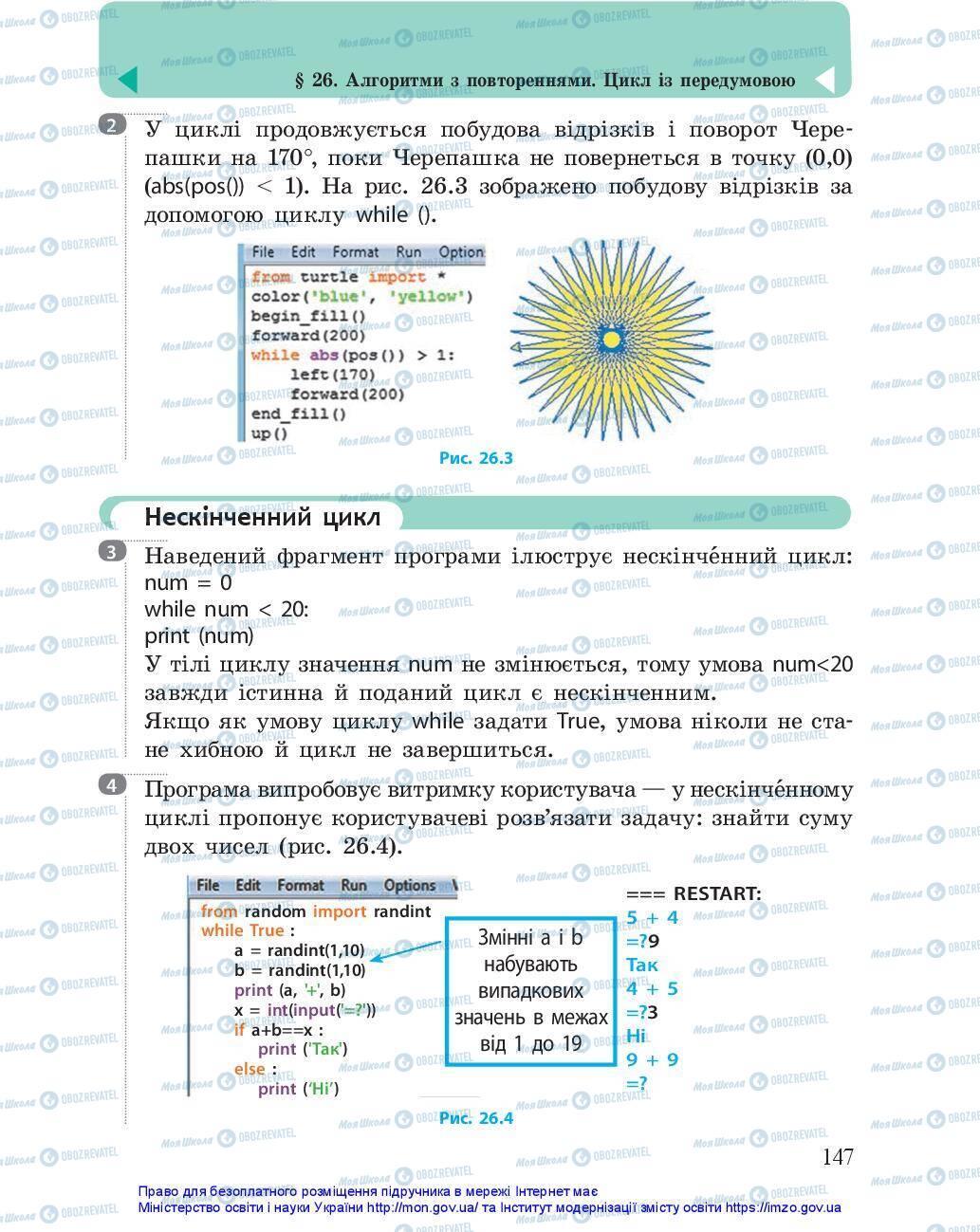 Учебники Информатика 5 класс страница 147