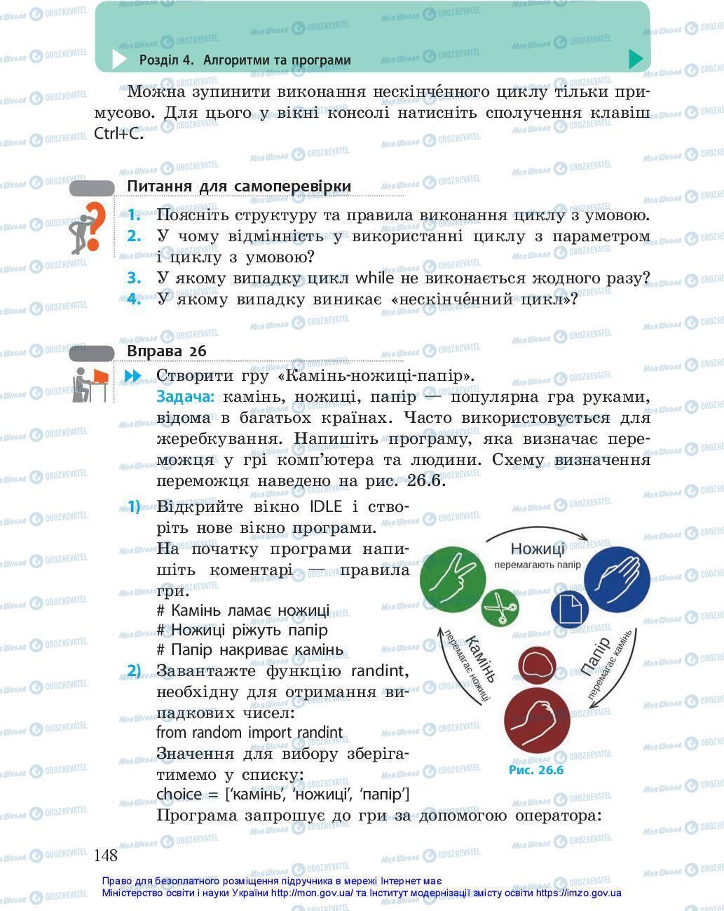 Учебники Информатика 5 класс страница 148