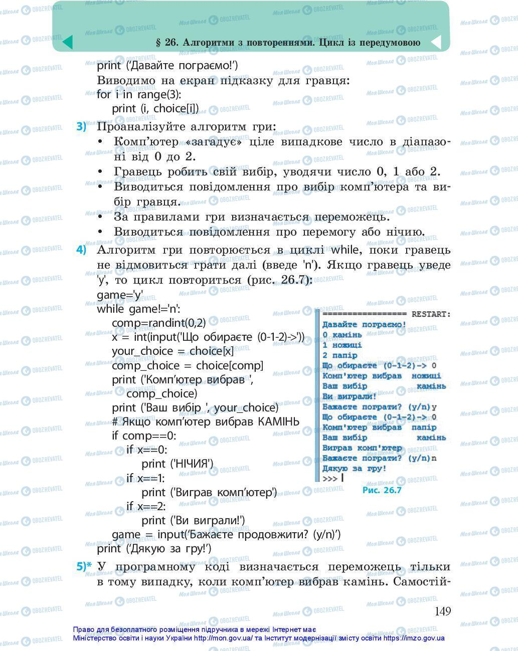 Учебники Информатика 5 класс страница 149