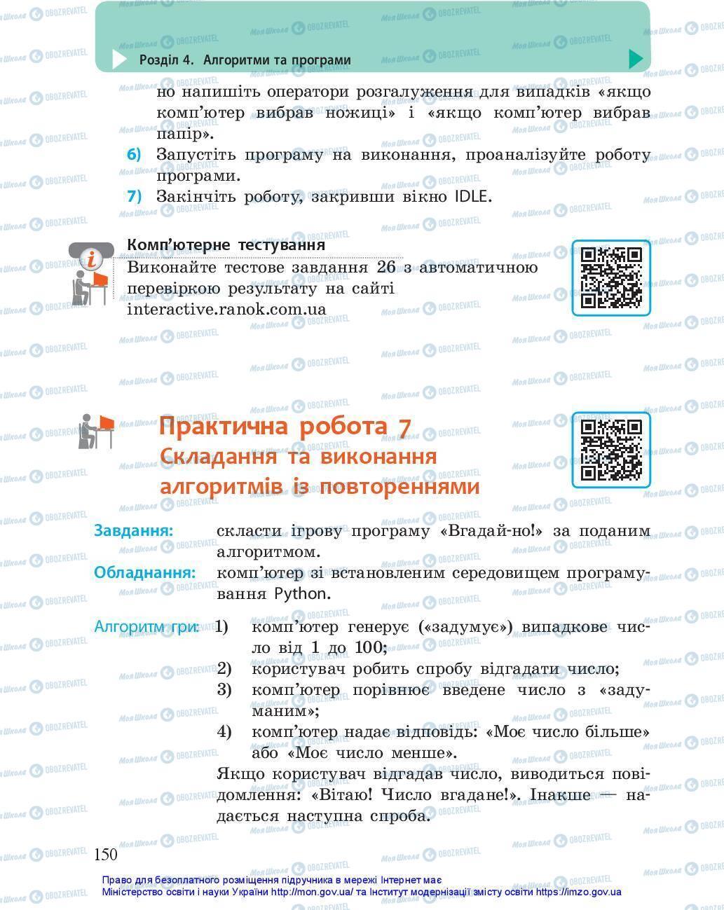 Підручники Інформатика 5 клас сторінка 150