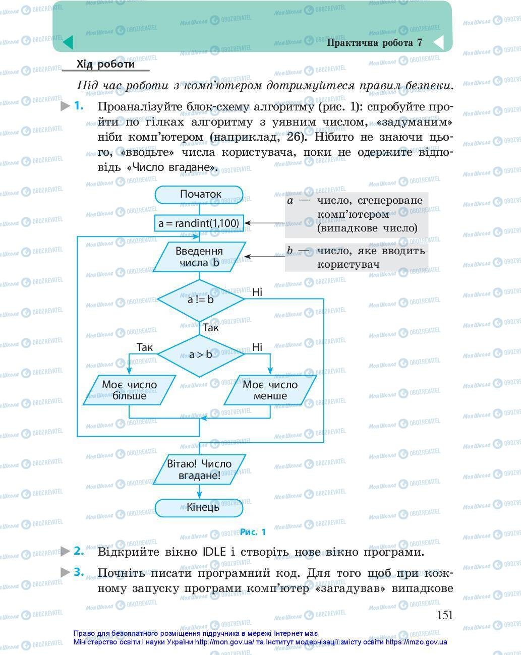 Учебники Информатика 5 класс страница 151