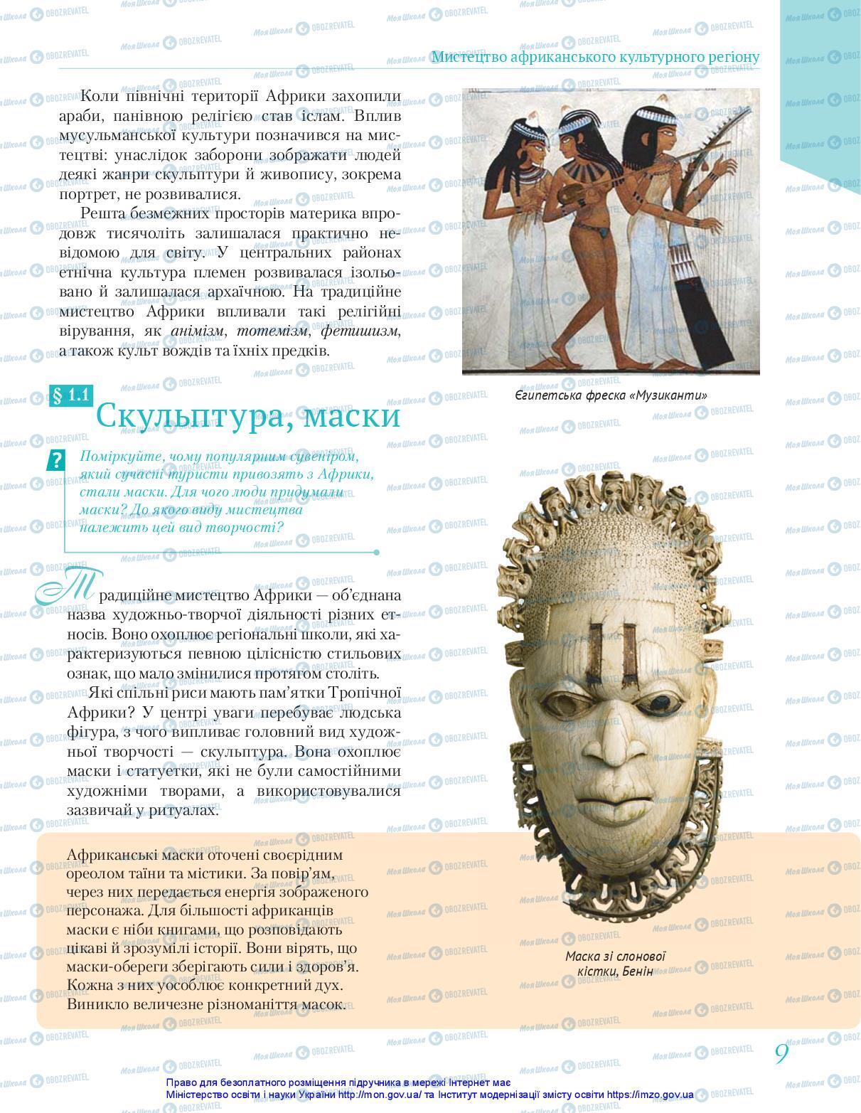 Підручники Мистецтво 10 клас сторінка 9