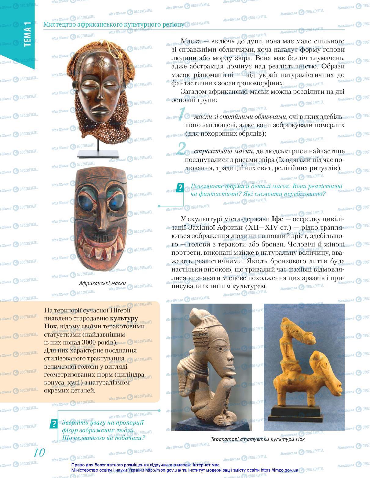Підручники Мистецтво 10 клас сторінка 10