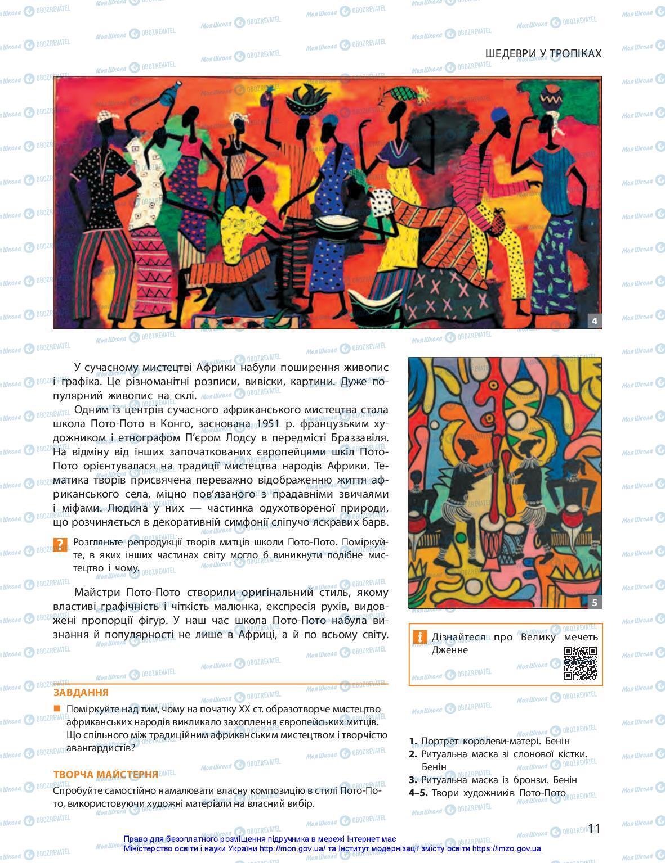 Підручники Мистецтво 10 клас сторінка 11