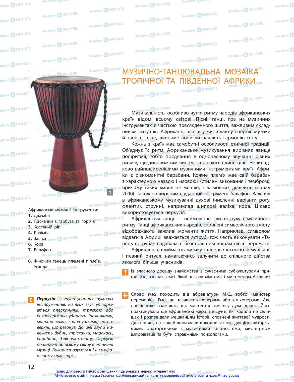 Учебники Искусство 10 класс страница 12
