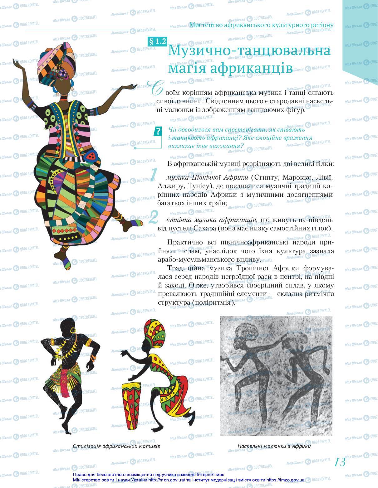 Підручники Мистецтво 10 клас сторінка 13