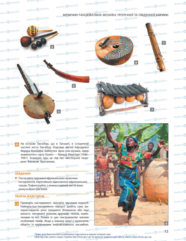 Учебники Искусство 10 класс страница 13