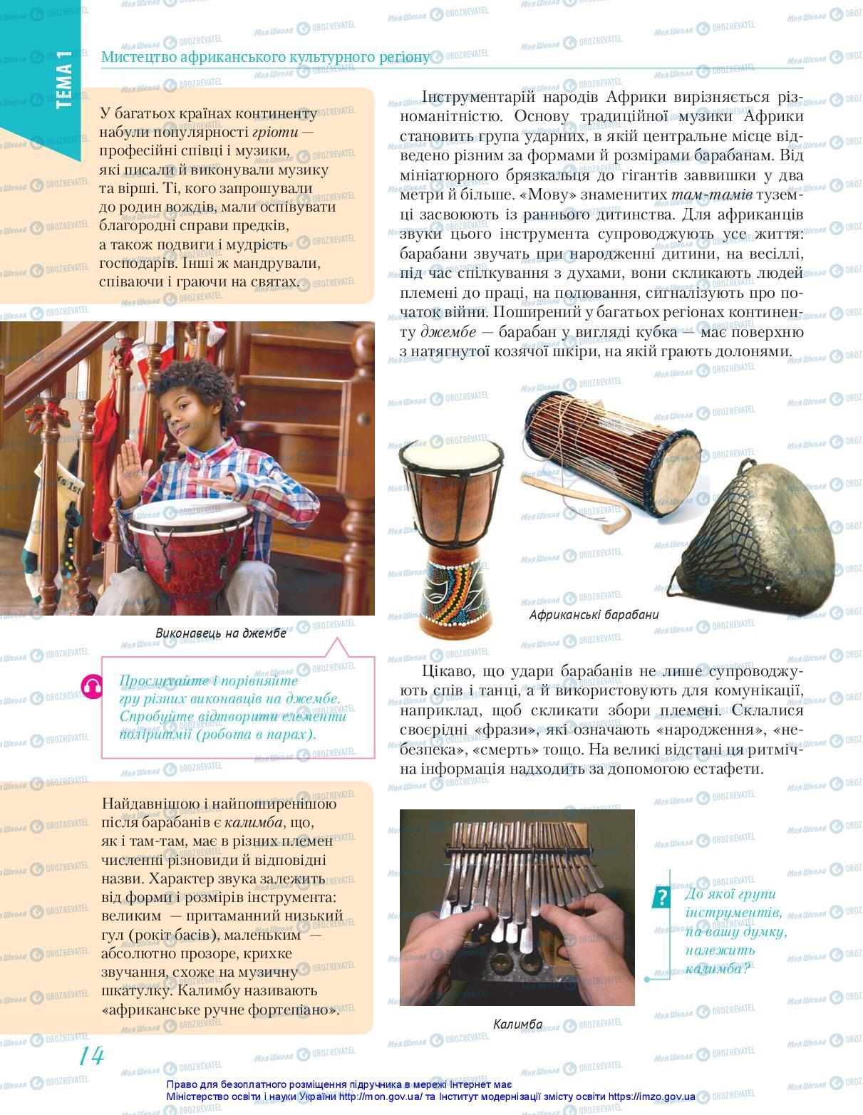Підручники Мистецтво 10 клас сторінка 14