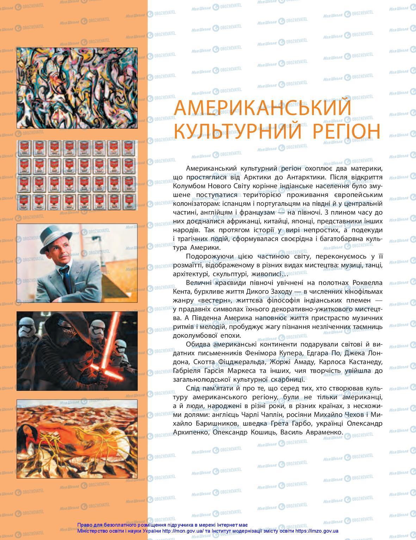 Учебники Искусство 10 класс страница 14