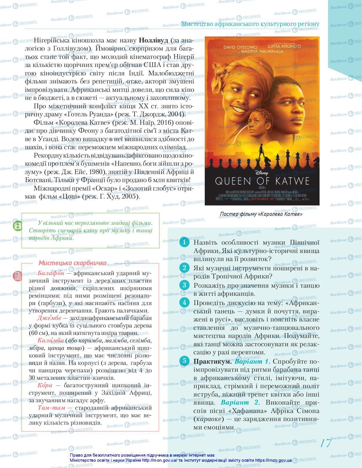 Підручники Мистецтво 10 клас сторінка 17