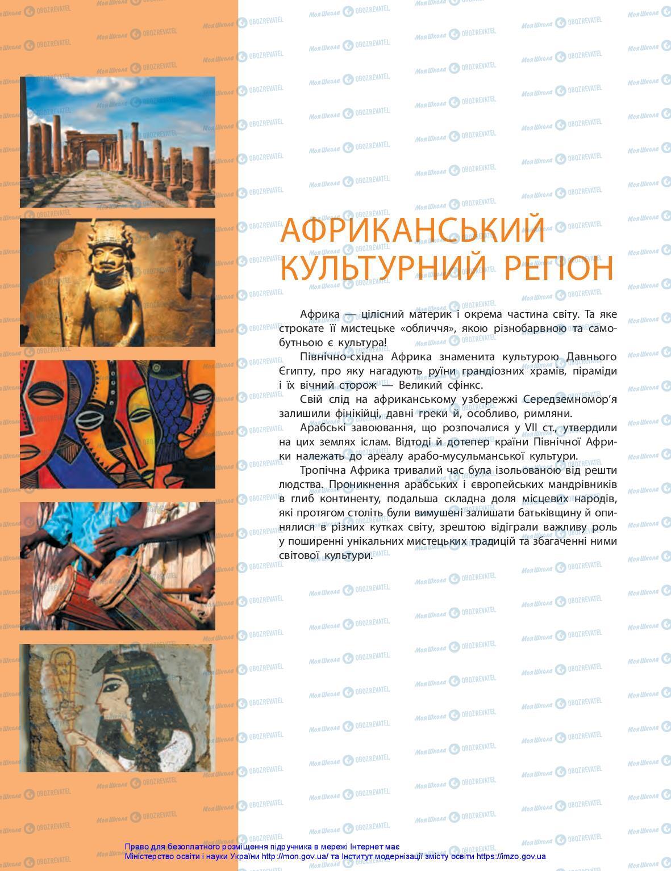 Учебники Искусство 10 класс страница 4