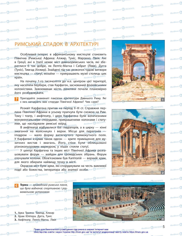 Підручники Мистецтво 10 клас сторінка 5