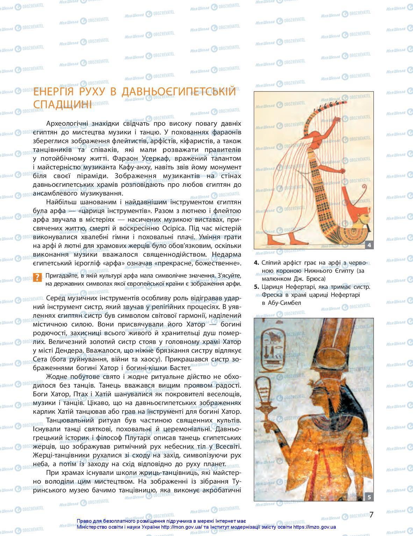 Підручники Мистецтво 10 клас сторінка 7