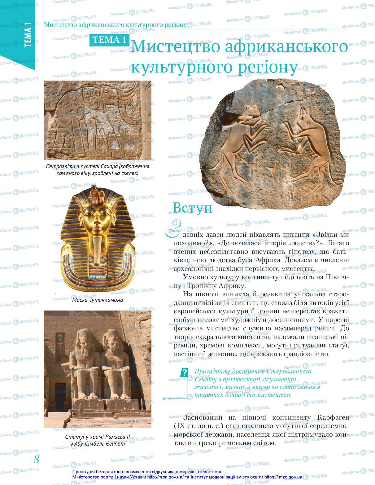 Підручники Мистецтво 10 клас сторінка 8