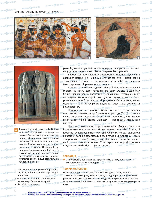 Учебники Искусство 10 класс страница 8