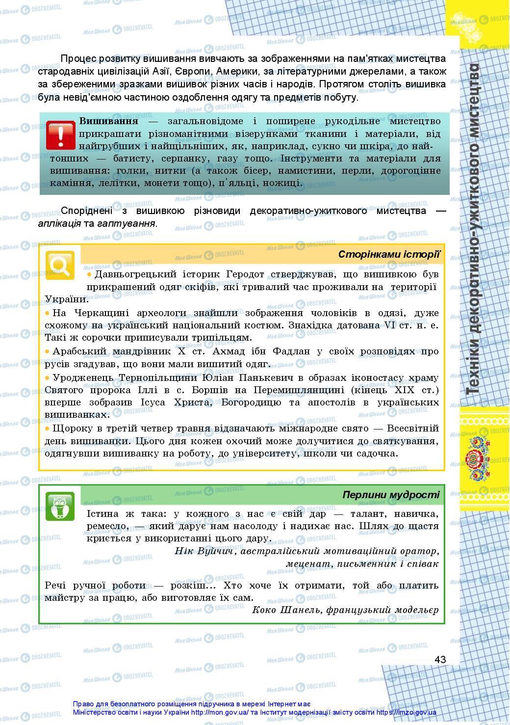Підручники Технології 10 клас сторінка 43