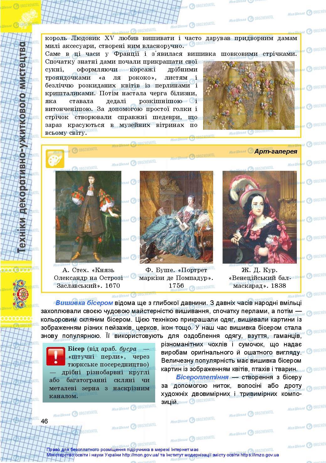 Учебники Технологии 10 класс страница 46