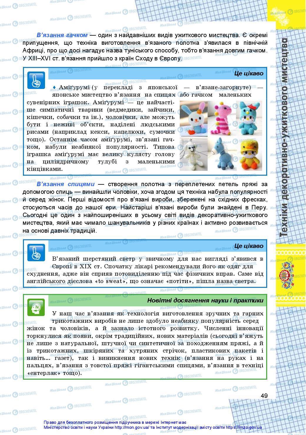 Учебники Технологии 10 класс страница 49