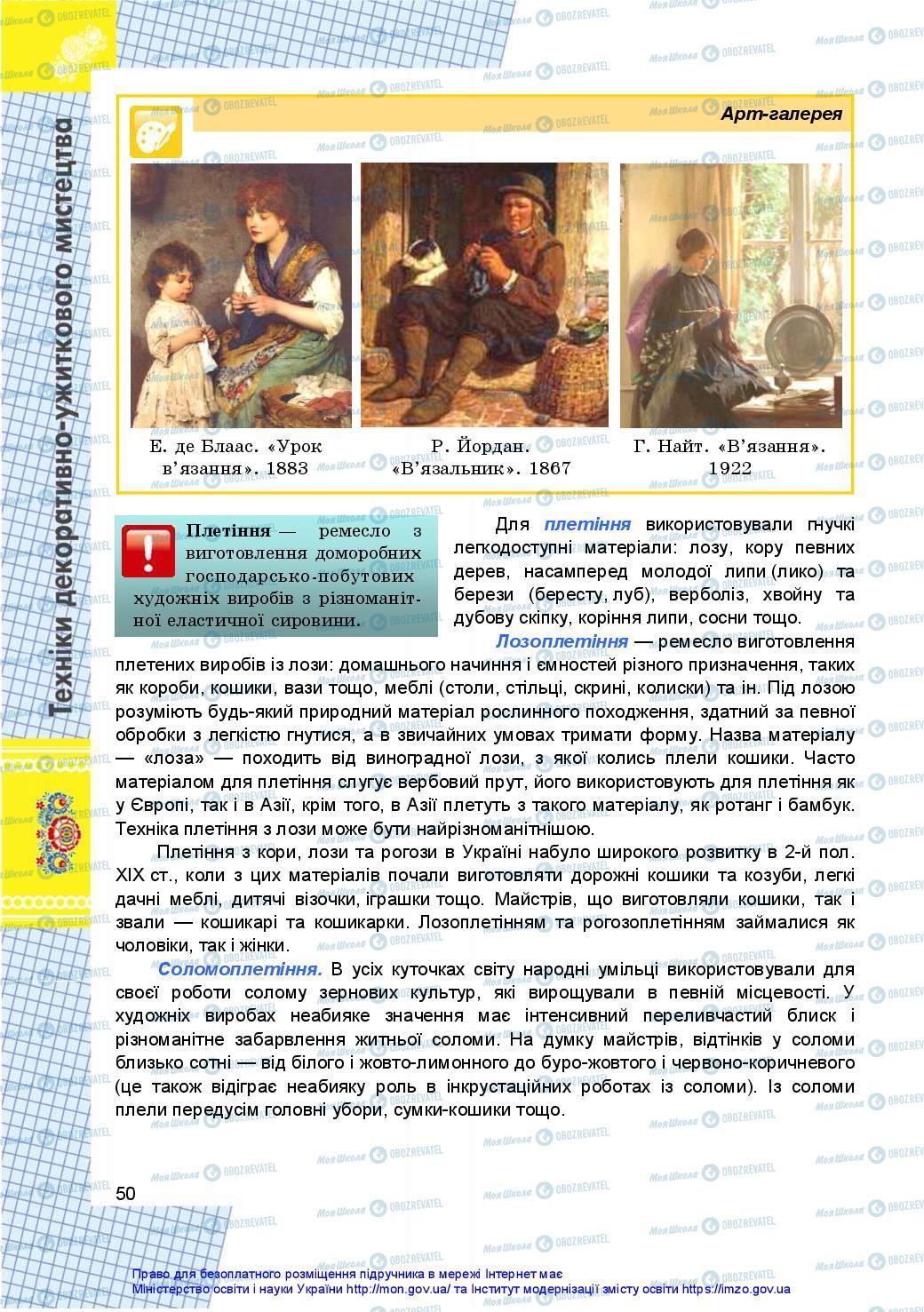 Підручники Технології 10 клас сторінка 50